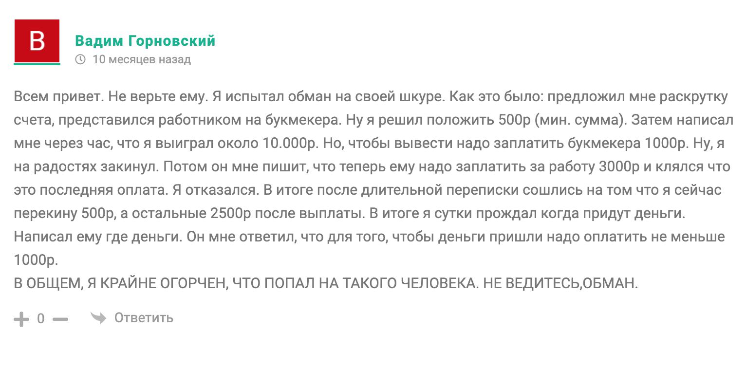 Отзывы о Романе Акчурине