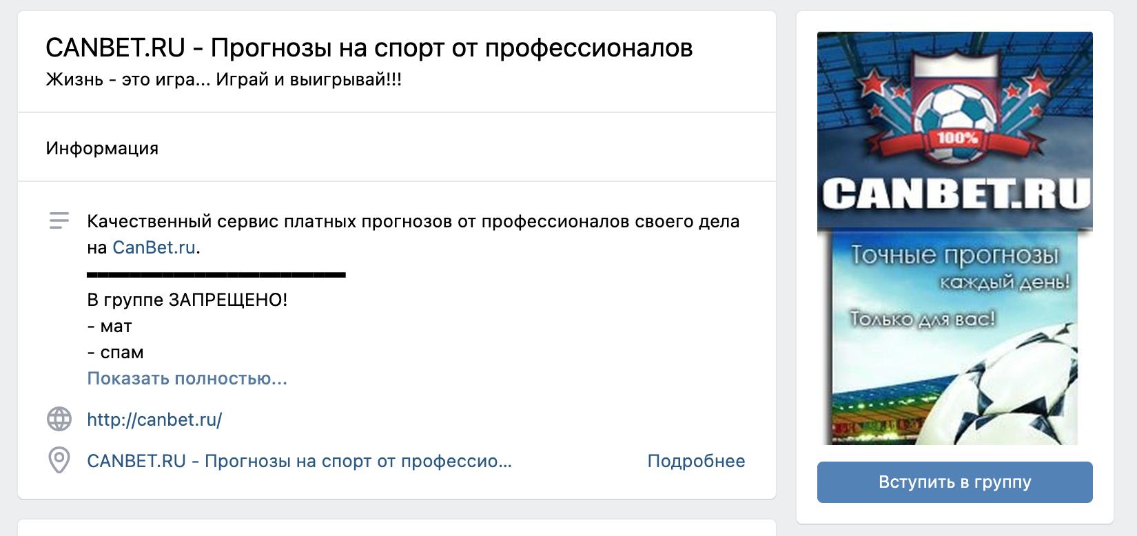 Группа ВК CANBET.RU