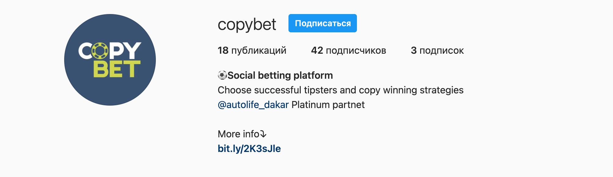 Официальный инстаграм CopyBet
