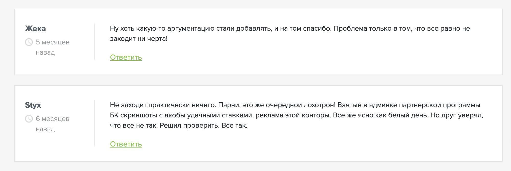 Отзывы о телеграм канале Xtalbet
