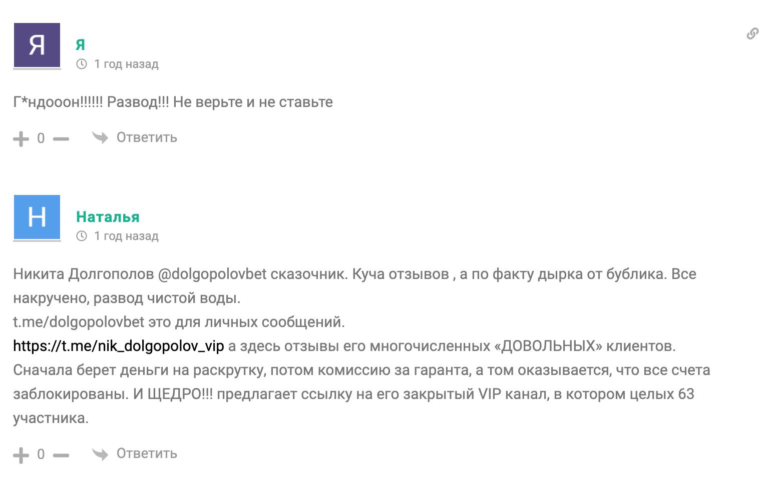 Отзывы о каппере Никите Долгополове