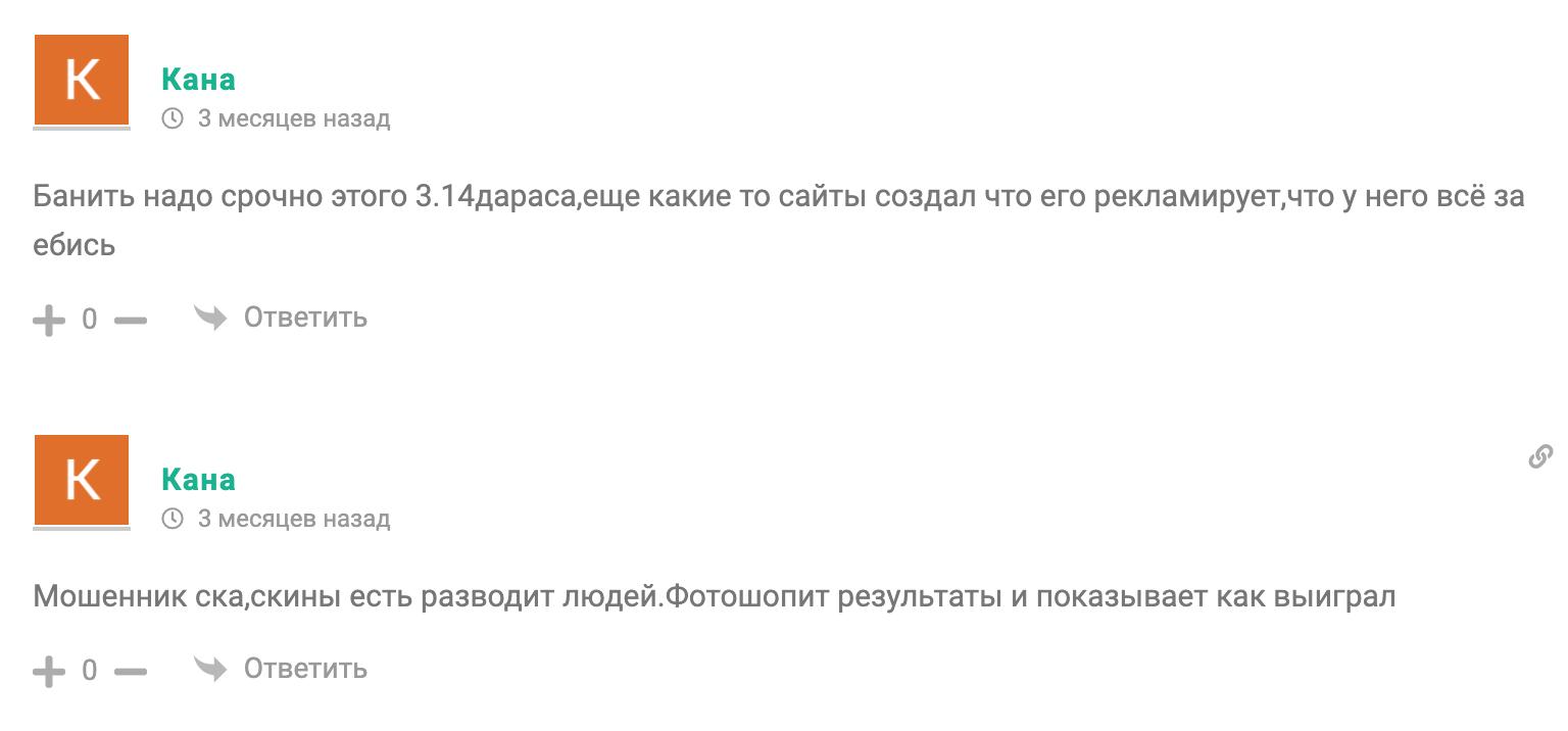 Отзывы о договорных матчах от Павла Кольцова