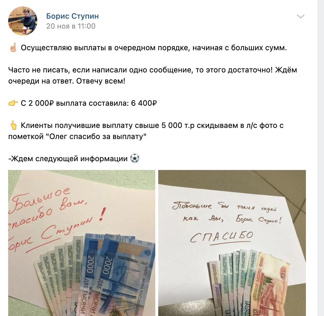 Поддельные отзывы о Борисе Ступине