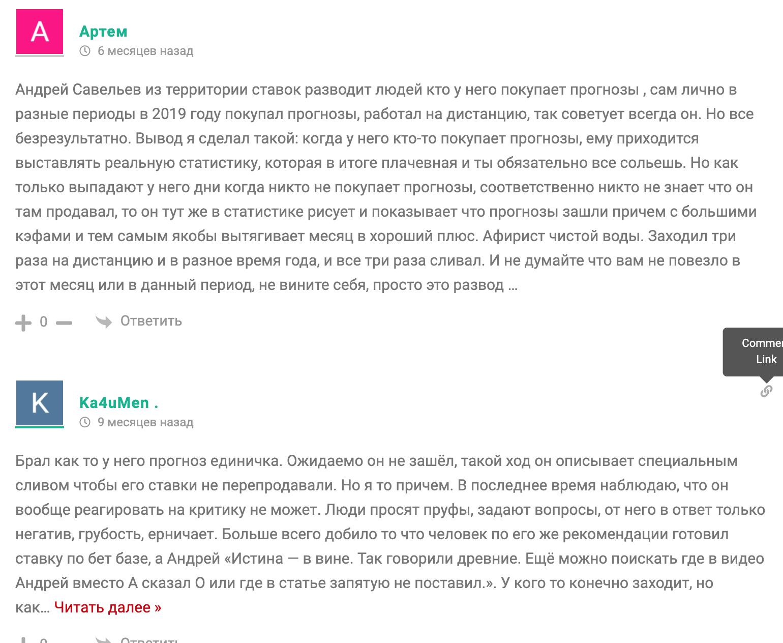 Отзывы о группе Территория ставок на спорт от Андрея Савельева