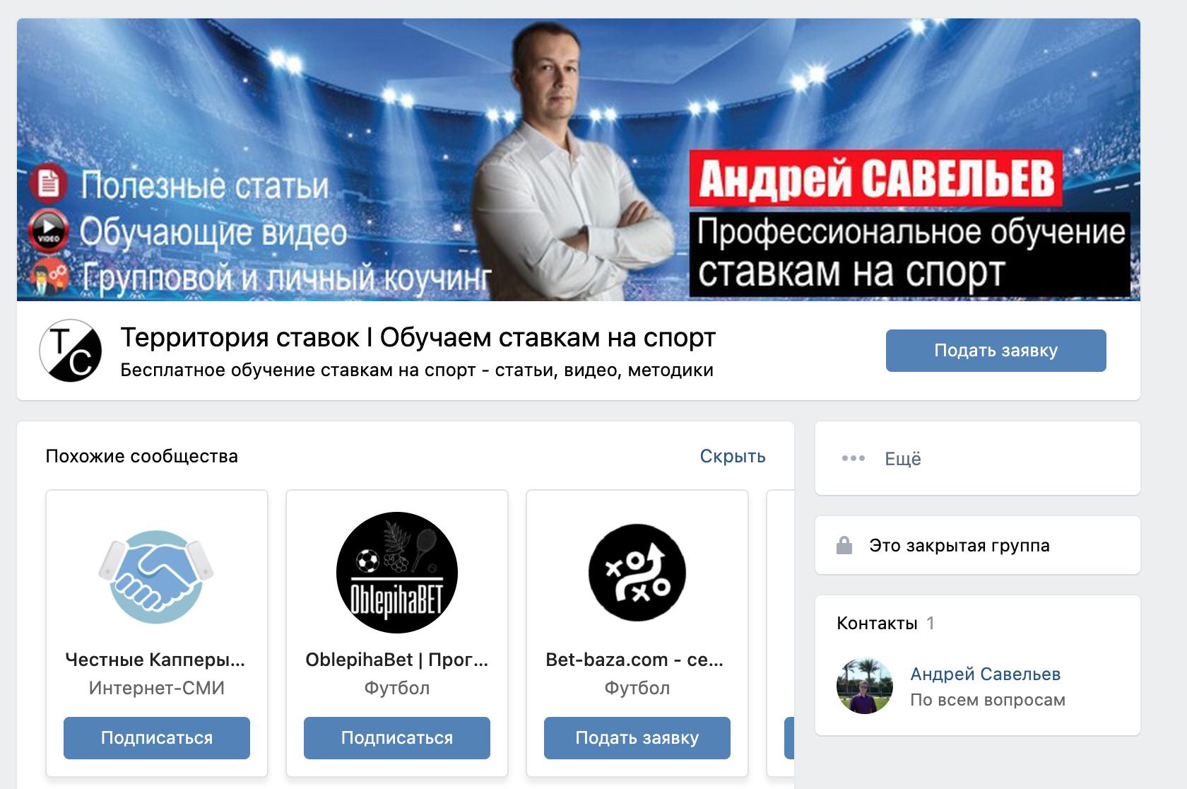 Группа ВК Территория ставок на спорт от Андрея Савельева