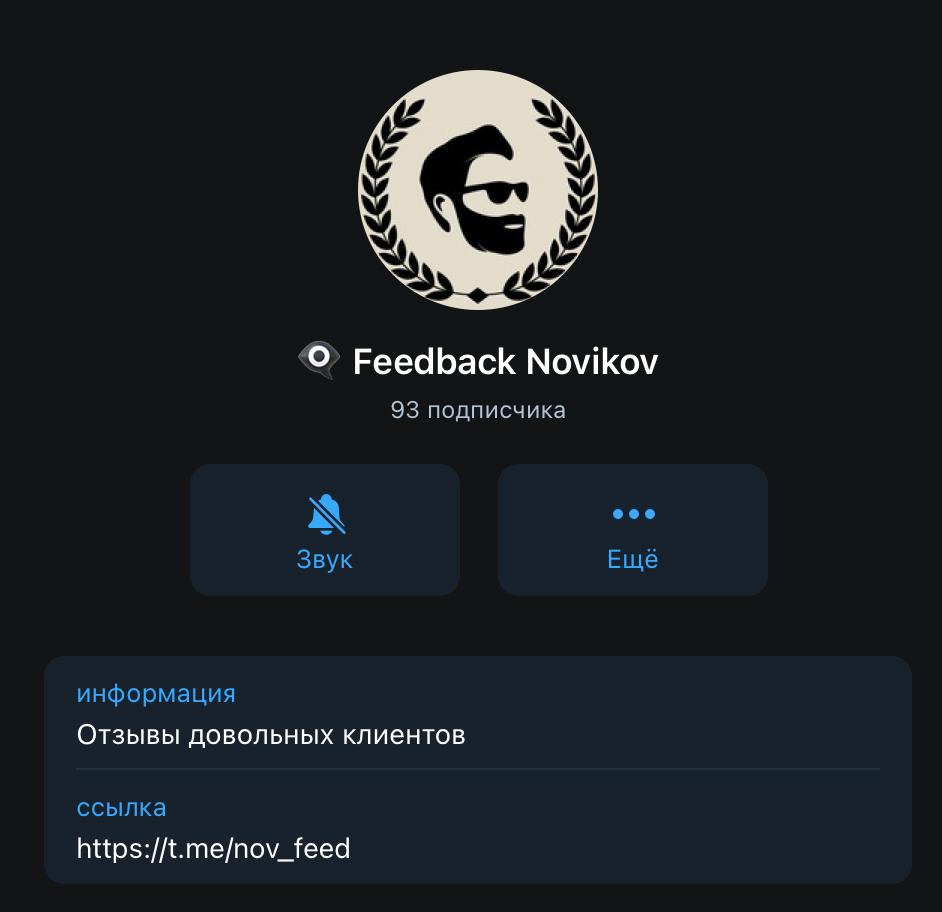 Телеграм канал с поддельными отзывами Новиков на ставках