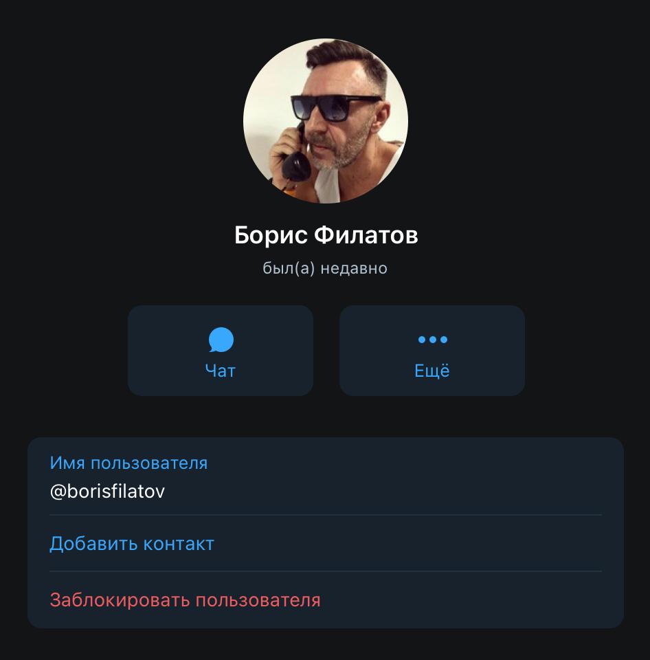 Личная страница админа Score Centre Бориса Филатова