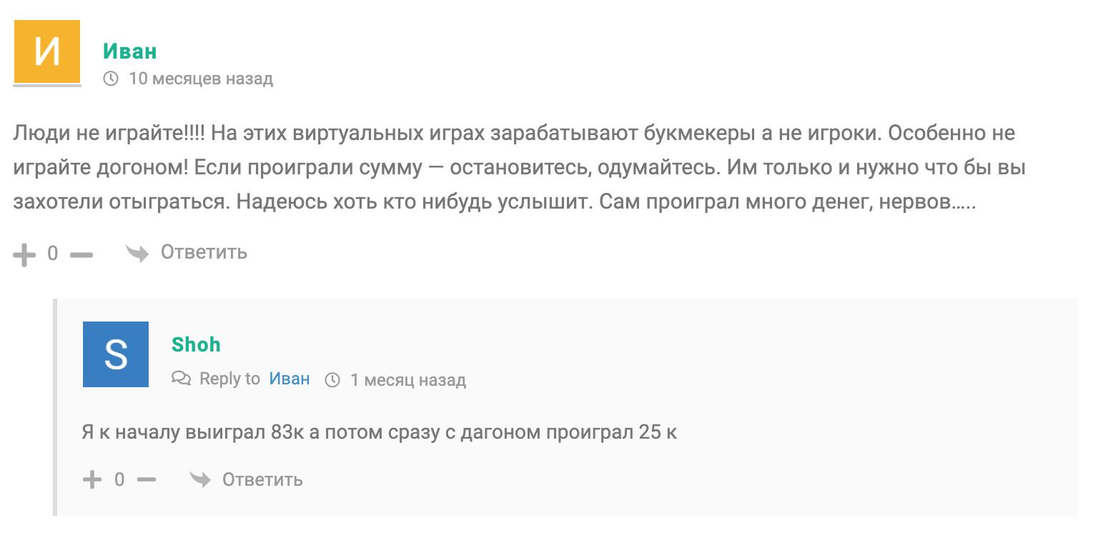 Отзывы о Телеграмм канале Ставка на 21 очко