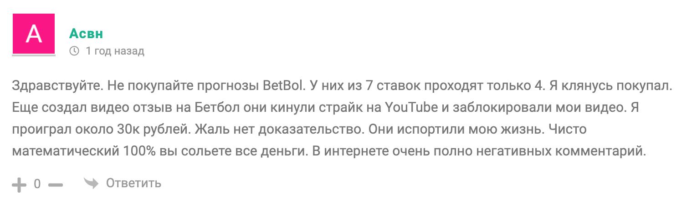 Отзывы о сайте бетбол ру (betbol ru)