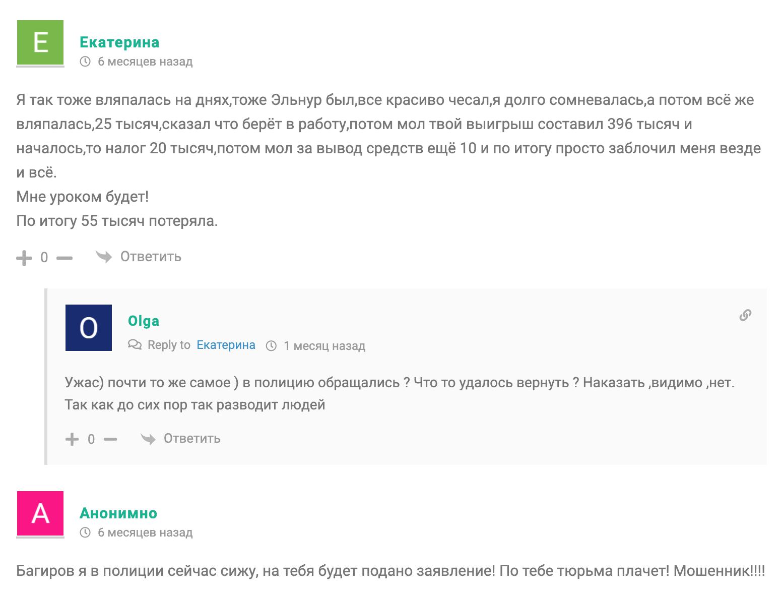 Отзывы о Телеграм канале Рожденный побеждать (Эльнур Багиров)
