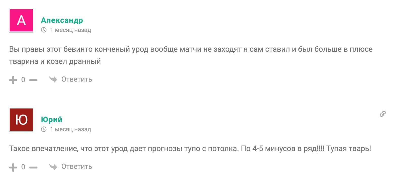 Отзывы о сайте Bewinto.com (Бевинто)
