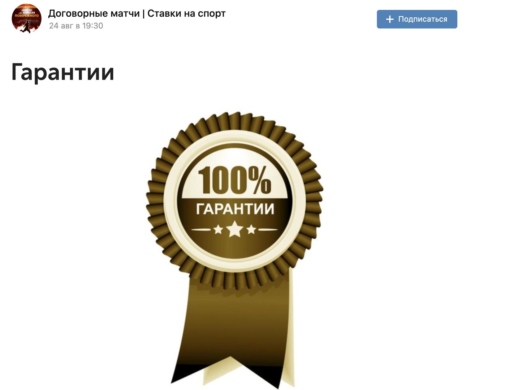 Гарантии от Алексея Побережного