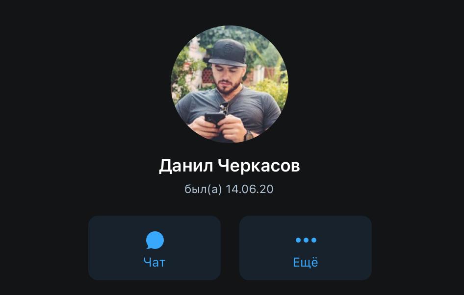 Личный телеграм страница Данила Черкасова