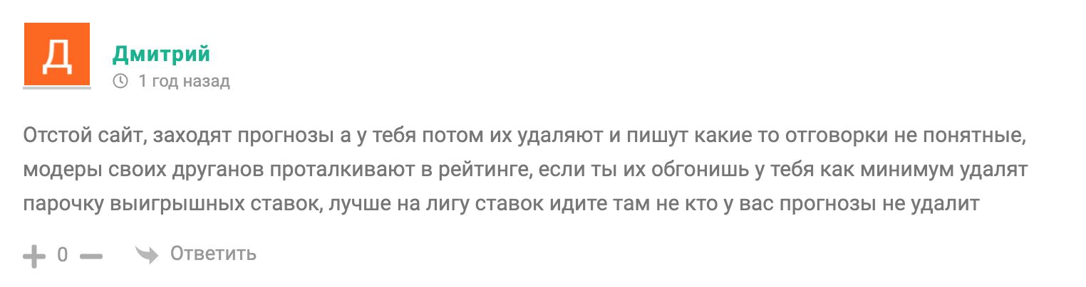 Отзывы о сайте Прогнознадо ру (prognoznado ru)