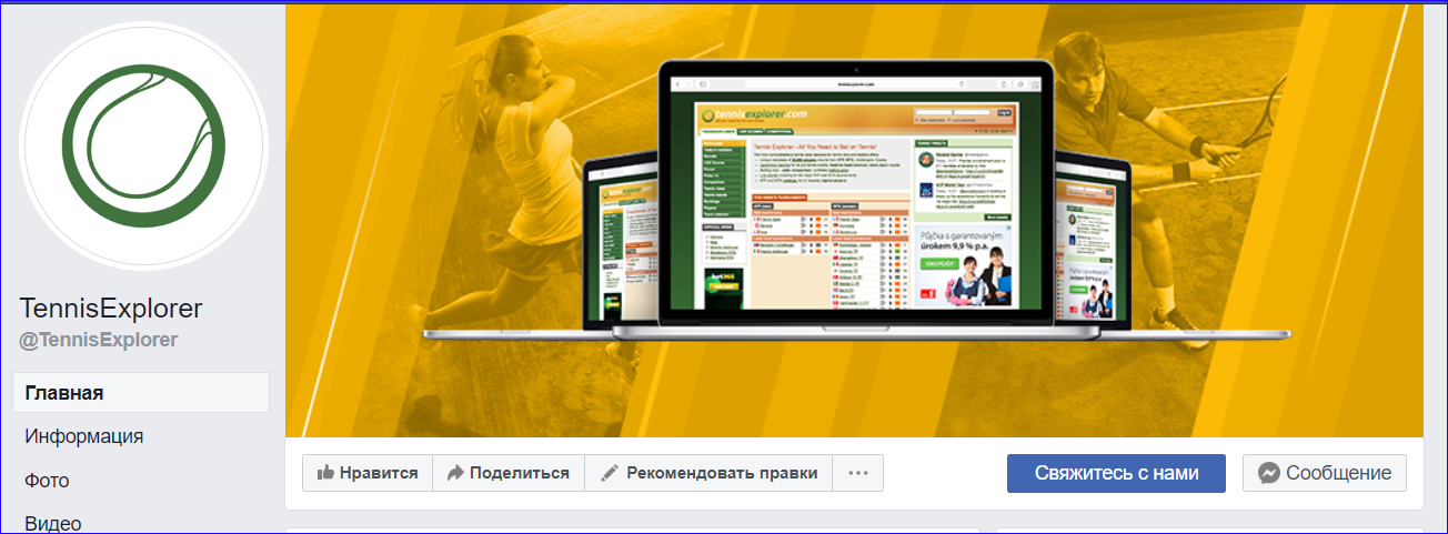 Официальный фейсбук Tennis explorer (Теннис Эксплорер)