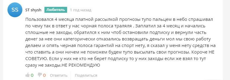 stavkacity.ru отзыв
