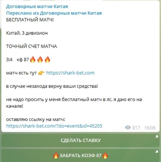Анонс договорного матча в телеграм канале Договорные матчи Китая