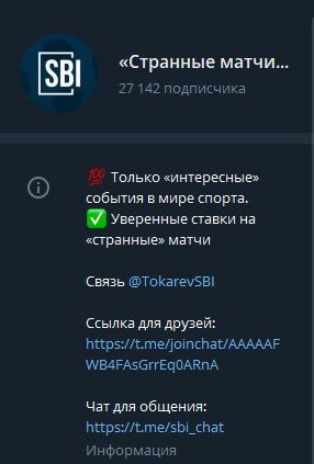 Странные матчи информация о канале