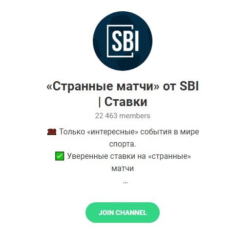 Телеграм канал Странные матчи от SBI