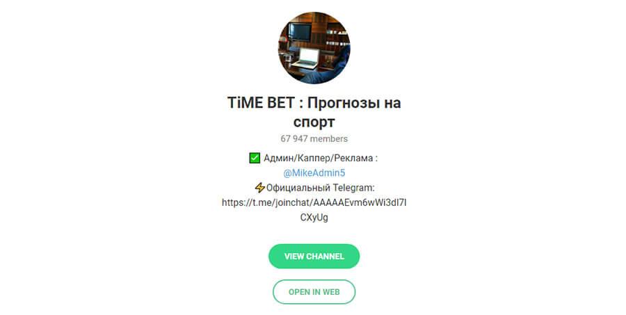 Time Bet телеграмм