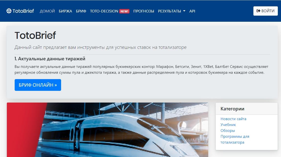 Отзывы о totobrief.ru