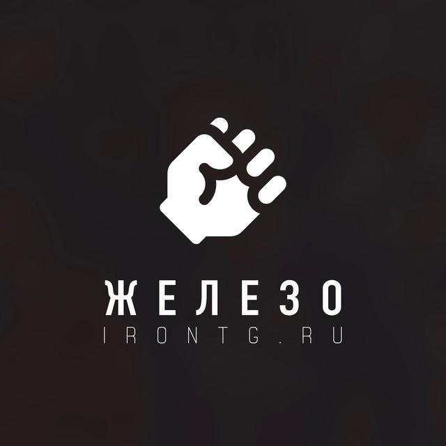 Железо телеграмм