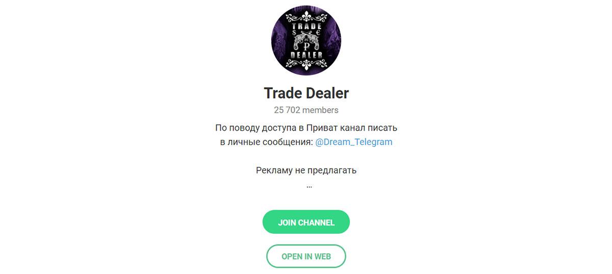 Телеграм канал Trade Dealer
