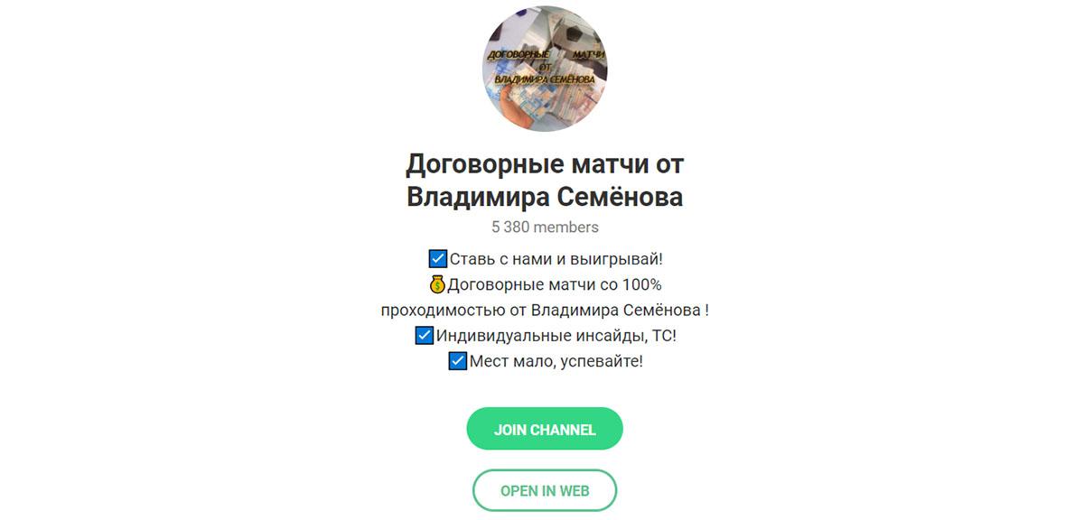 Телеграм канал с договорными матчами Владимира Семенова