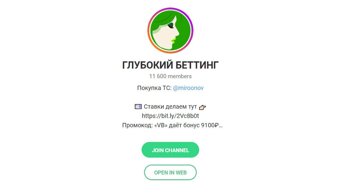 Телеграм канал Глубокий беттинг