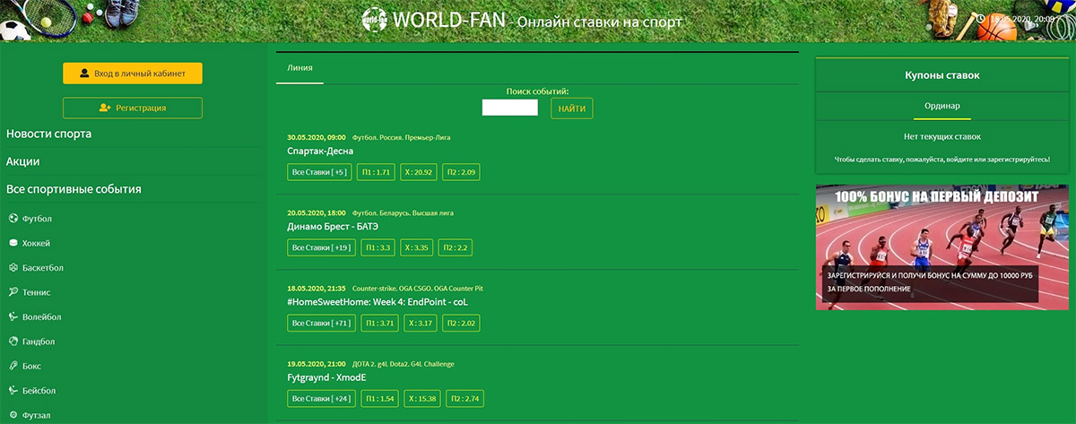 Главная страница сайта World Fan Ru