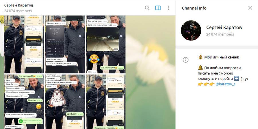 Телеграм канал Отзывы о Сергея Каратова