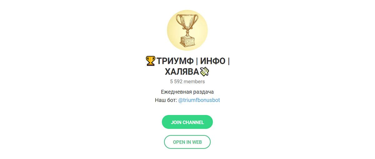 Телеграм канал Триумф бонус бот