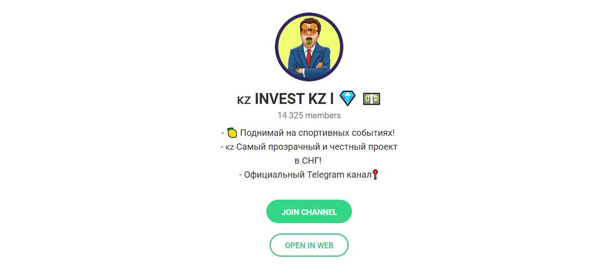 Телеграм канал Инвест КЗ (Invest KZ)