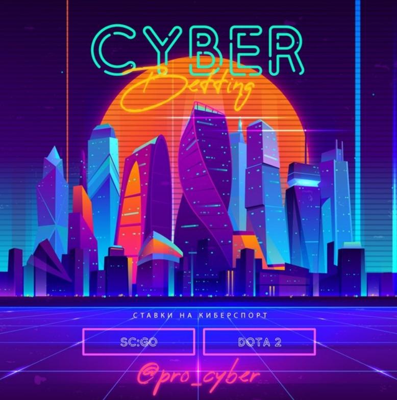 Отзывы о Cyber Betting | Ставки на киберспорт в Телеграмм