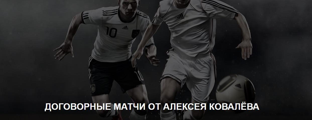 Договорныематчи.рф фото
