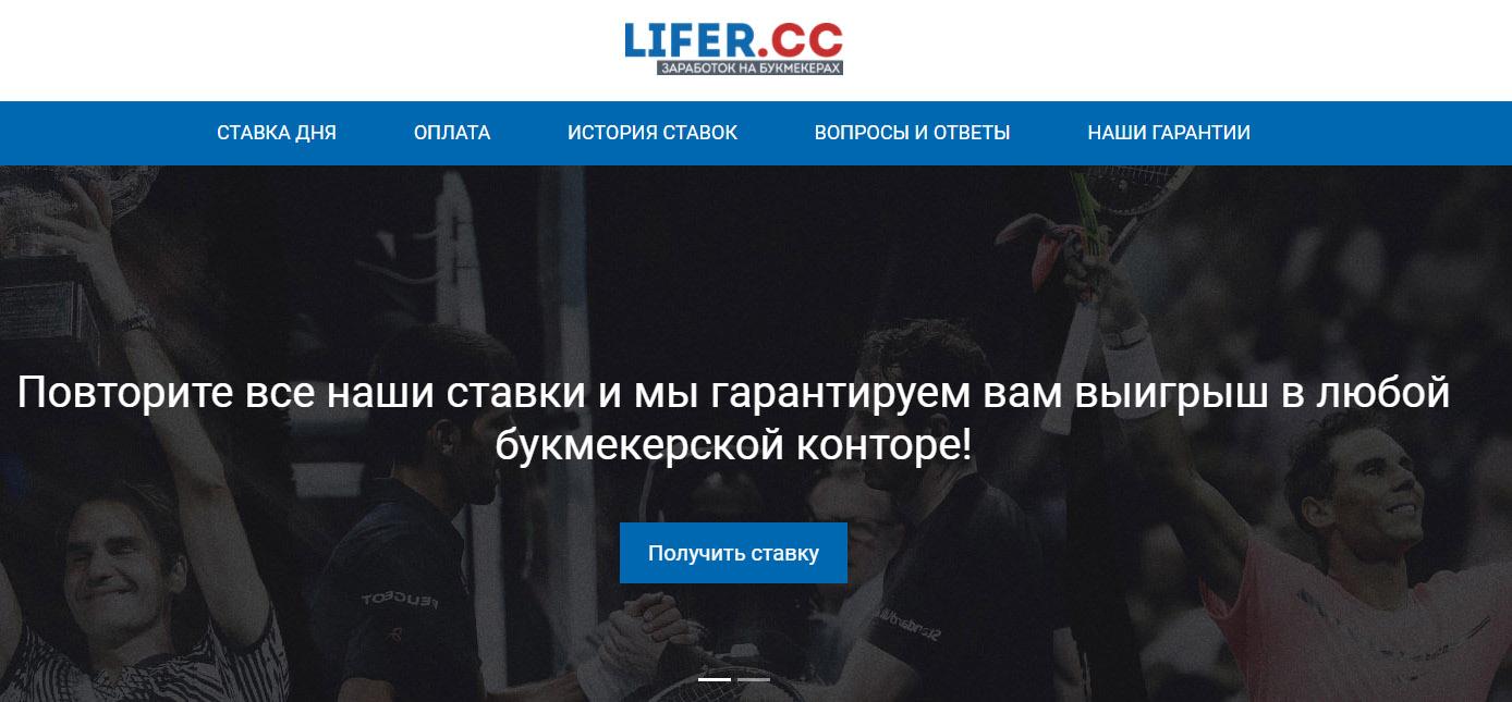 Lifer.cc отзывы