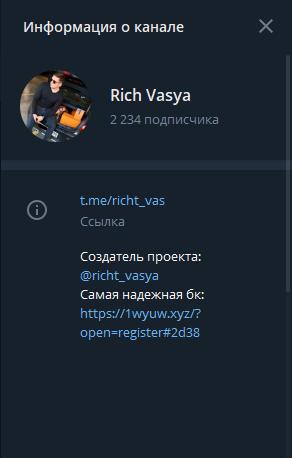 Rich Vasya информация о телеграмм