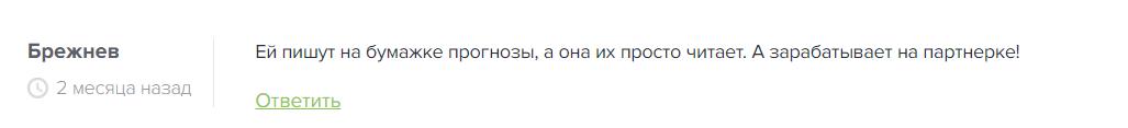 Топ каппер Юля негативные отзывы