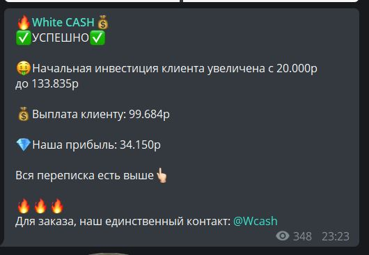 White cash каппер