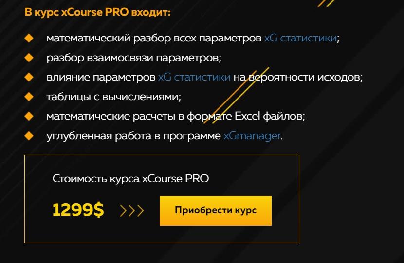 Стоимость курса xCourse PRO