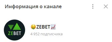 ZEBET - Телеграмм канал