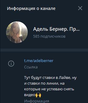 Адель Бернер информация о канале