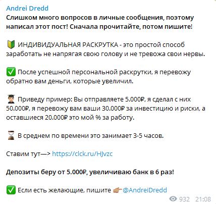 Andrei Dredd раскрутка счета