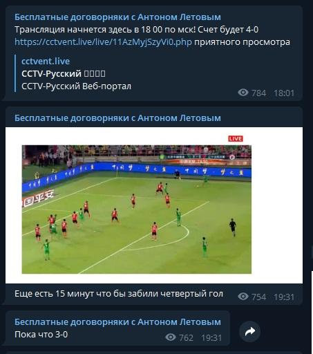 Антон Летов трансляция