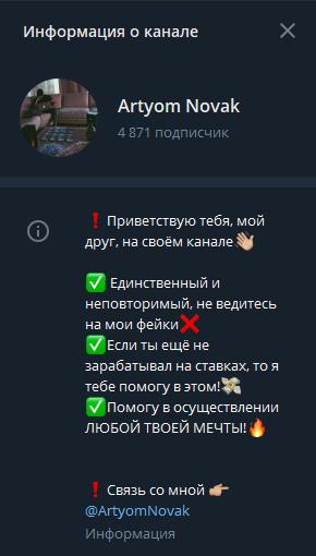 Artyom Novak информация о канале