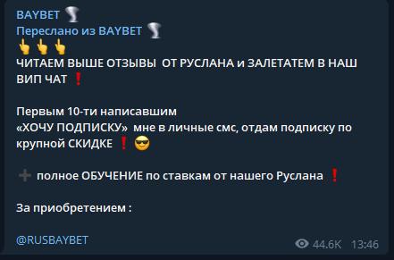 BayBet отзывы