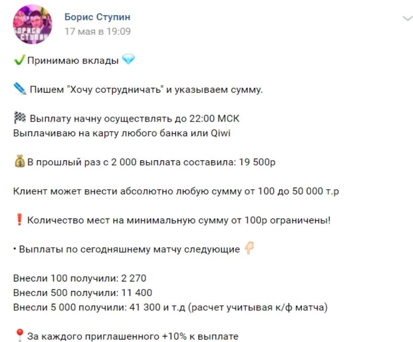 Условия сотрудничества с Борисом Ступином