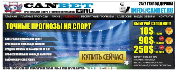 Canbet.ru сайт