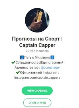 Captain Capper телеграмм