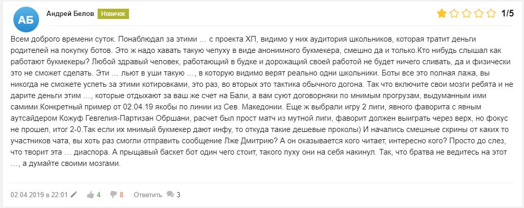 Честный Дмитрий из ХП! отзывы